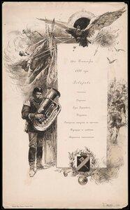 Меню завтрака 19-го сентября 1888 г.