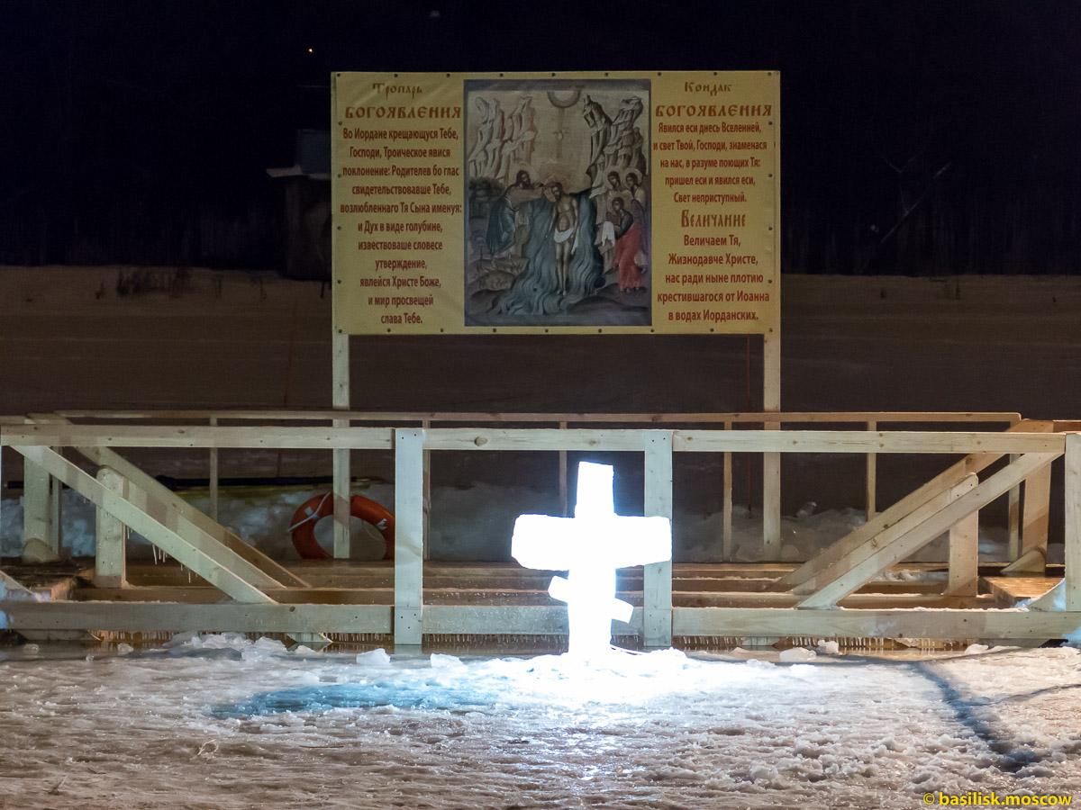 Крещенские купания в парке Покровское-Стрешнево. 19 января 2016.