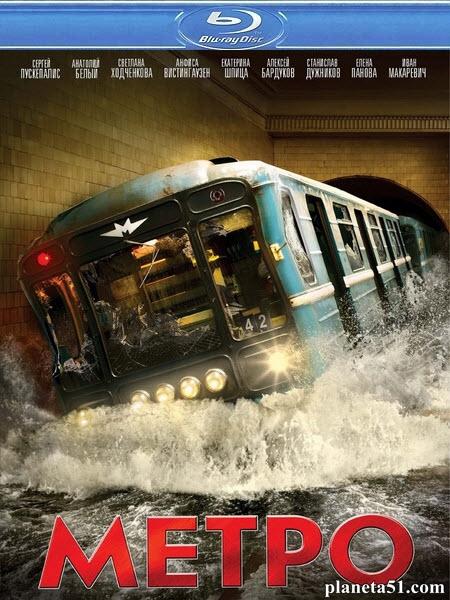 Метро (2013/HDRip)