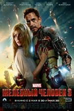 Железный человек 3 / Iron Man 3 (2013/BDRip/HDRip/3D)