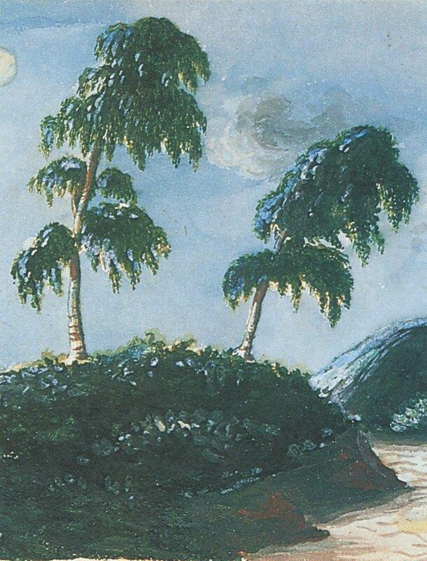 Лермонтов. Тарханы. Пейзаж с двумя березами. Конец 1820-х гг. Акварель, Библиотека им. Салтыкова-Щедрина, Санкт-Петербург.