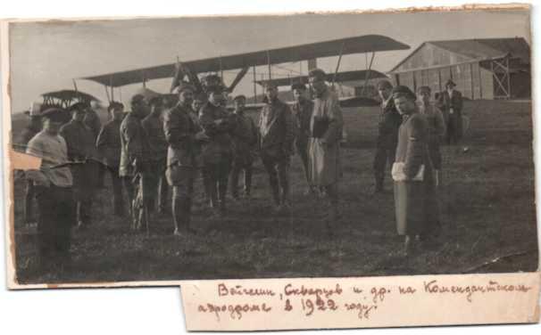 На Комендантском аэродроме в 1922г..jpg