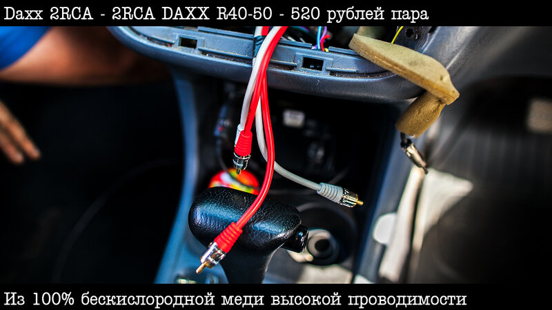 Межблочный кабель DAXX 5 метров