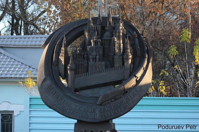 Памятник 100-летию МОЖД на станции Лихоборы