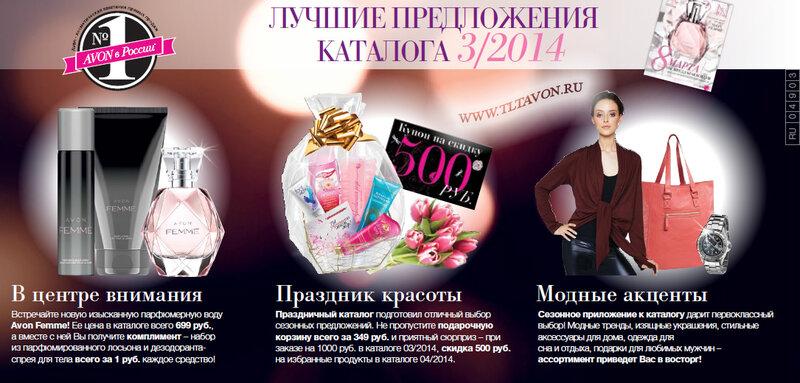 Лучшие предложения Каталога 03/2014