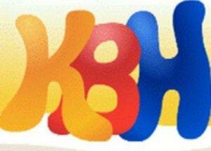 Сегодня в 19:20 телезрители Приморья могут посмотреть Летний кубок КВН