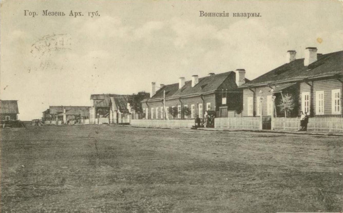 Воинские казармы