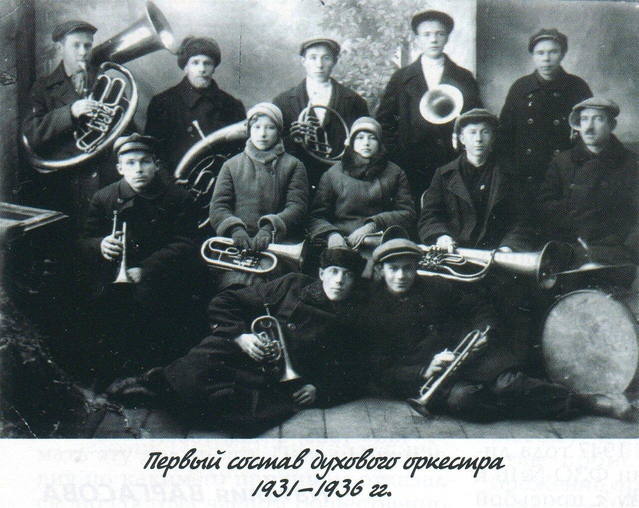 1931-1936. Музыканты духового оркестра левобережного Тутаева