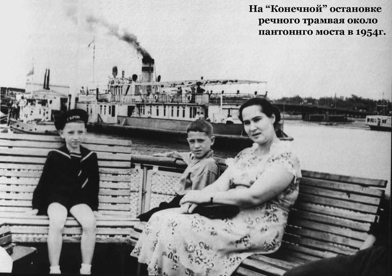 1954. На Конечной остановке. Речной трамвай стоит у пристани в районе набережной.
