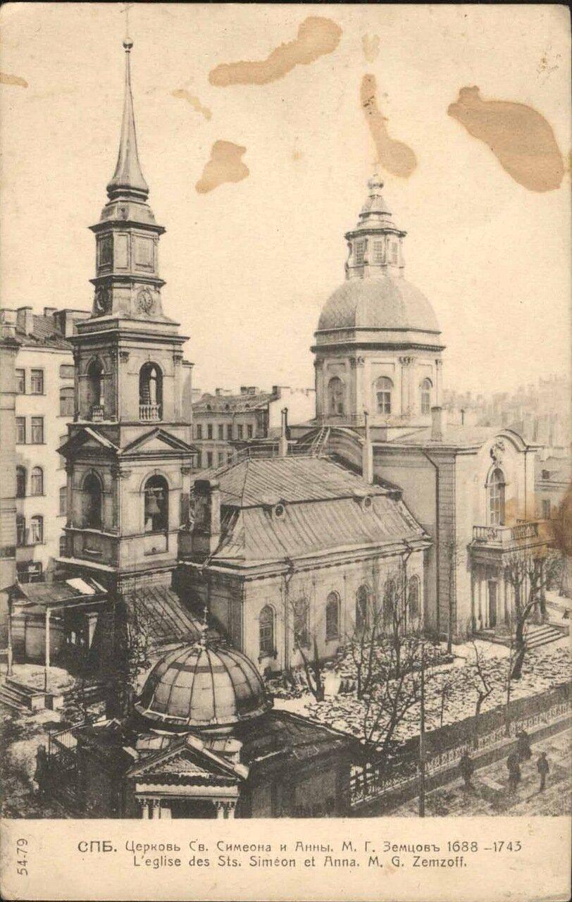 Церковь Св. Симеона и Анны