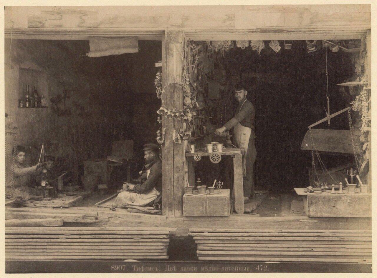 Две меднолитейные лавки. 1890