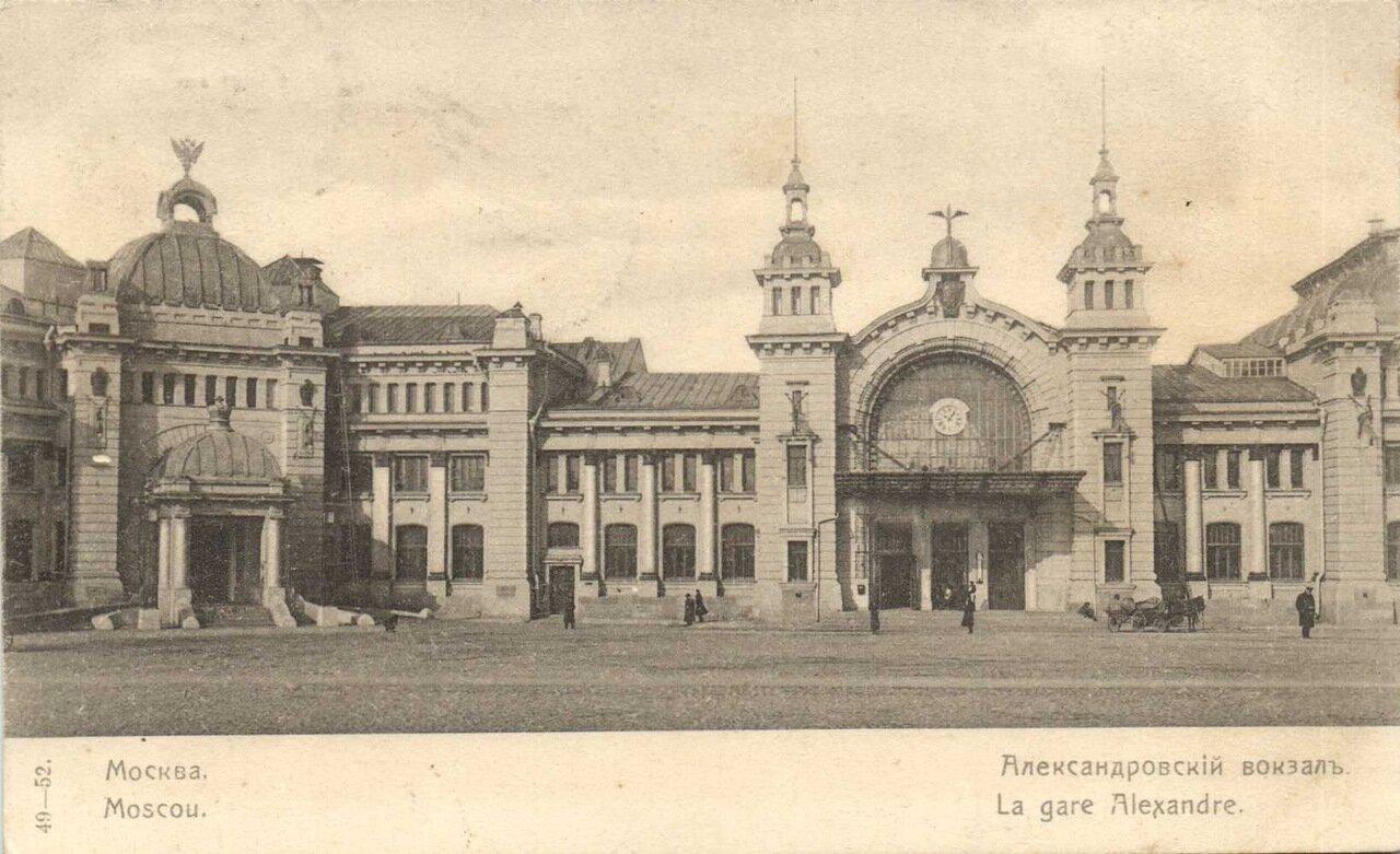 Александровский вокзал