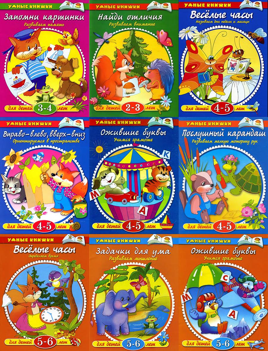 детские книги умные книжки