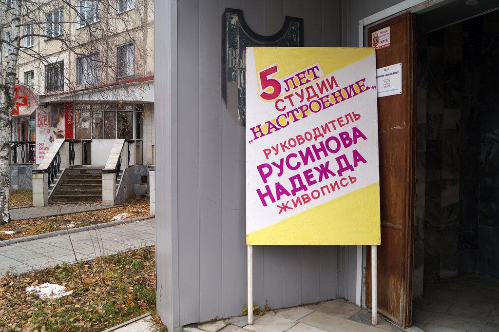 Выставка картин студии Надежды Русиновой. Город Златоуст