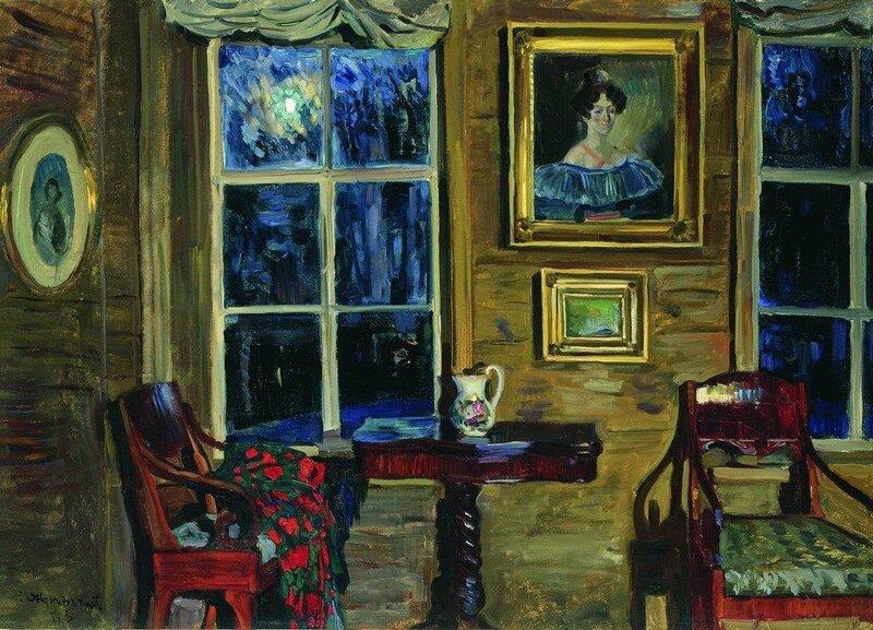 В старом доме (Интерьер). 1913.jpg