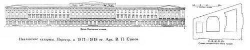 Павловские казармы в Санкт-Петербурге, чертежи