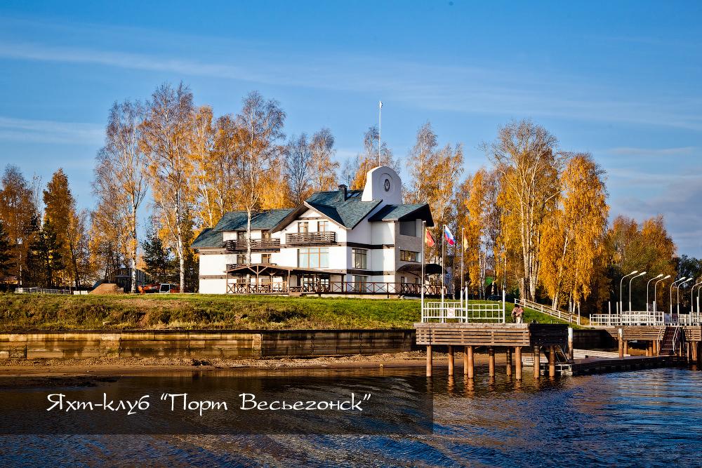 Яхт-клуб Порт Весьегонск