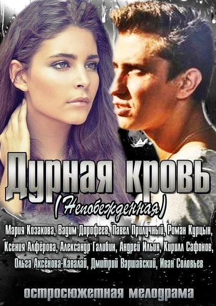 Дурная кровь / Непобежденная (2013/SATRip)