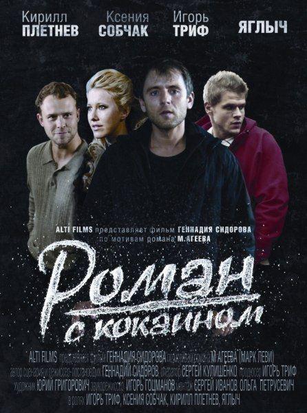 Роман с кокаином (2014) DVDRip + WEBDLRip