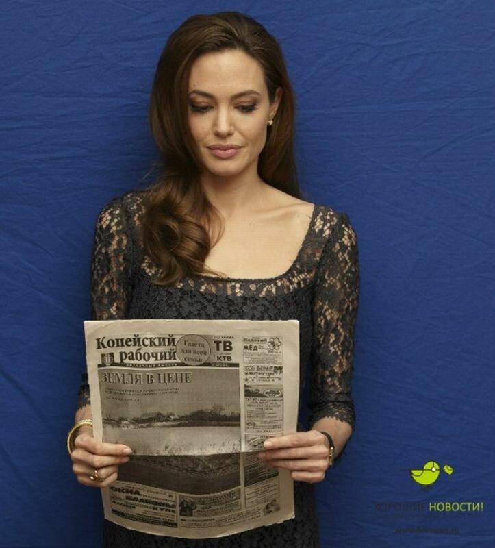 Анджелина Джоли с газетой ″Копейский рабочий″ (23.09.2013)