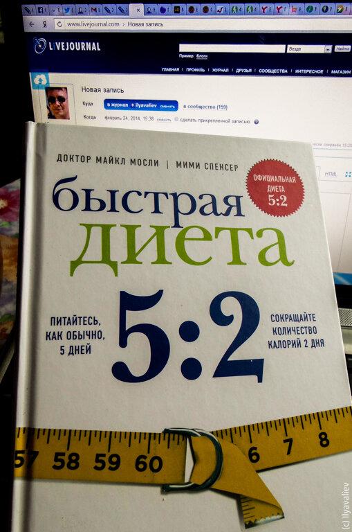 Мосли быстрая диета 5 2 читать онлайн