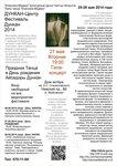 duncan-poster-2014.jpg