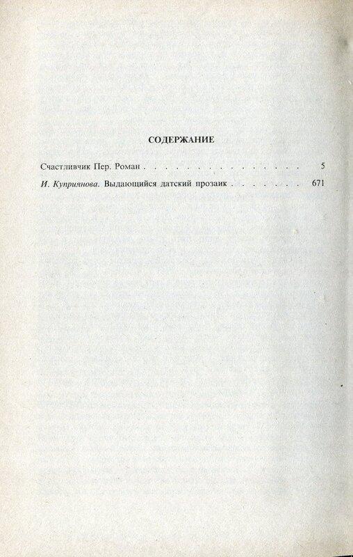 Хенрик Понтоппидан. Счастливчик Пер