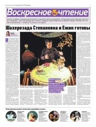 Журнал Вечерняя Москва (14 - 18 Сентября 2015) + Воскресное чтение