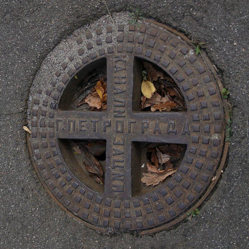 Старинный канализационный люк с надписью Канализация г. Петрограда IMG_8772