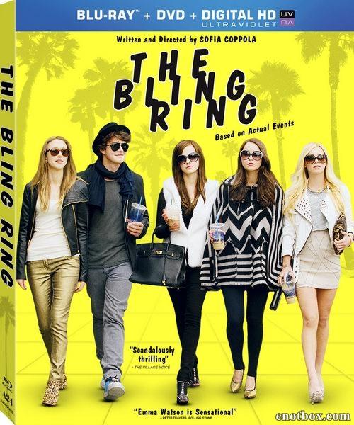Элитное общество / The Bling Ring (2013/BDRip/HDRip)