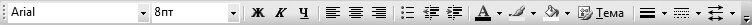 Рис. 5.13. Панель Форматирование — основное средство настройки внешнего вида элементов и надписей