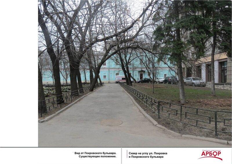 Проект реконструкции сквера Чернышевского на пересечении ул. Покровки и Покровского бульвара. Рисунок 7