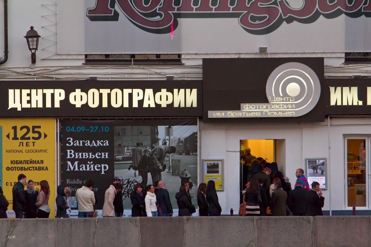 центре фотографии им братьев люмьер в москве