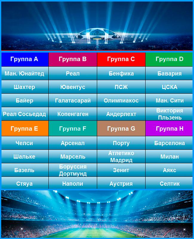 Таблицы лига чемпионов уефа [PUNIQRANDLINE-(au-dating-names.txt) 33