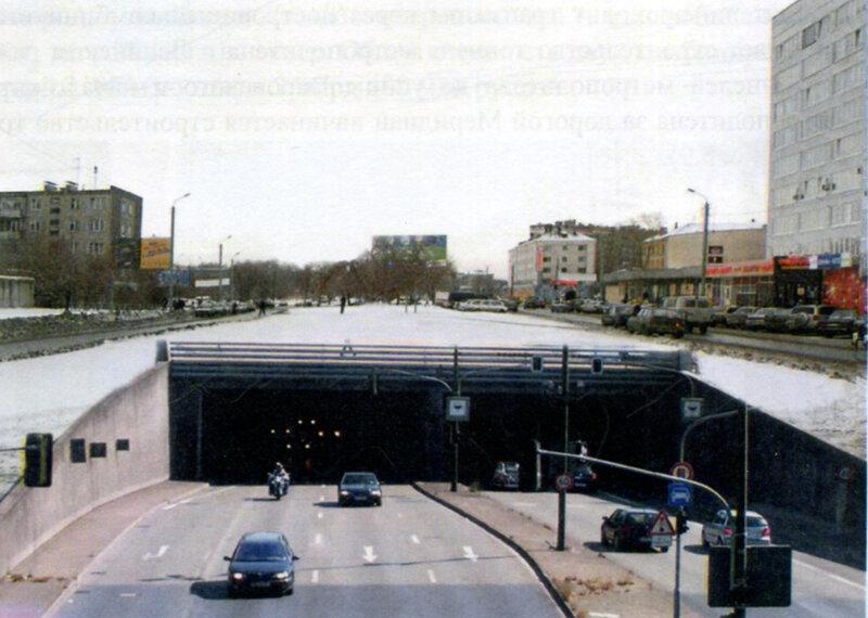 тоннеля по улице Курчатова