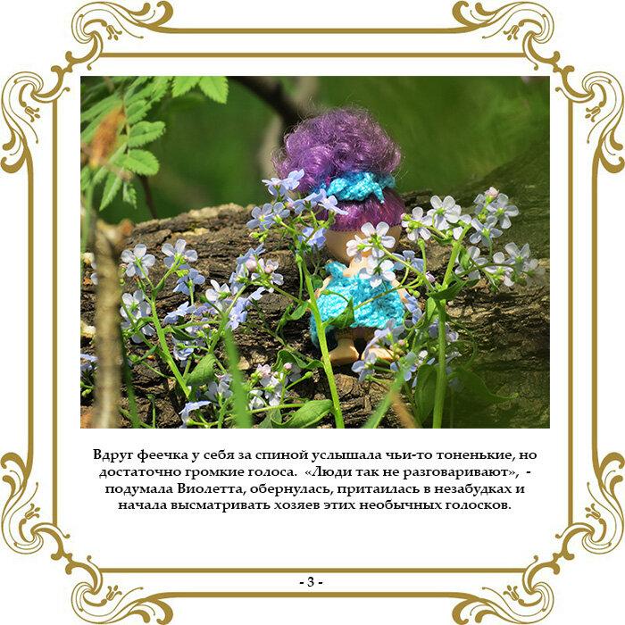 Второе лето феечки Виолетты