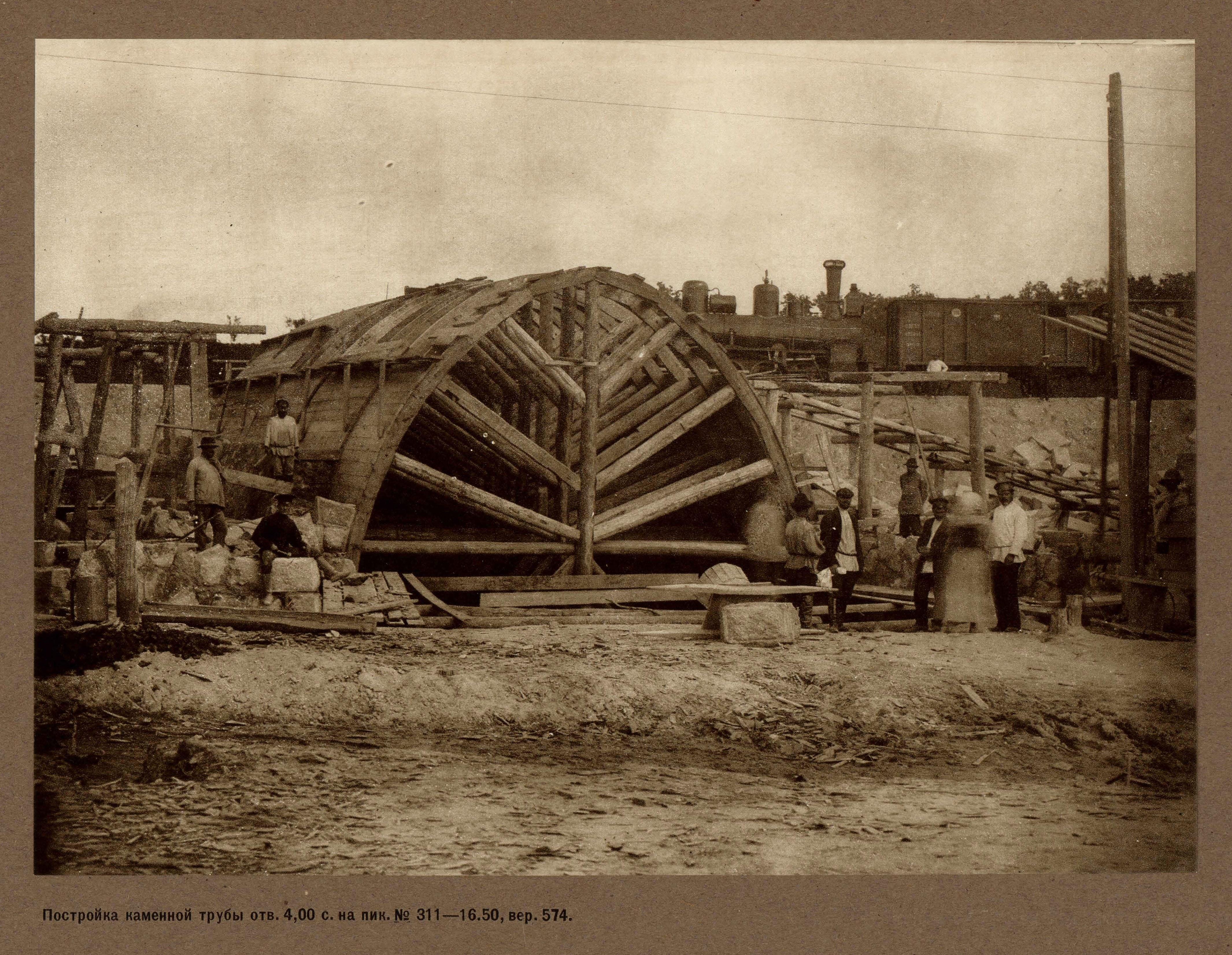 574 верста. Постройка каменной трубы