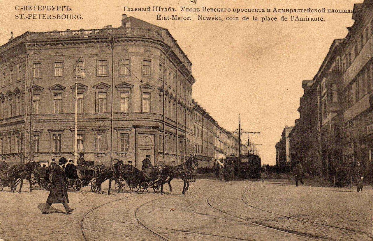 Главный Штаб. Угол Невского Проспекта и Адмиралтейской площади