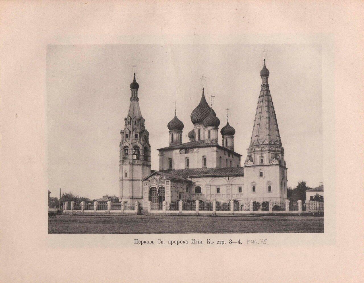 Церковь во имя святого и славного пророка божия Илии в г. Ярославле