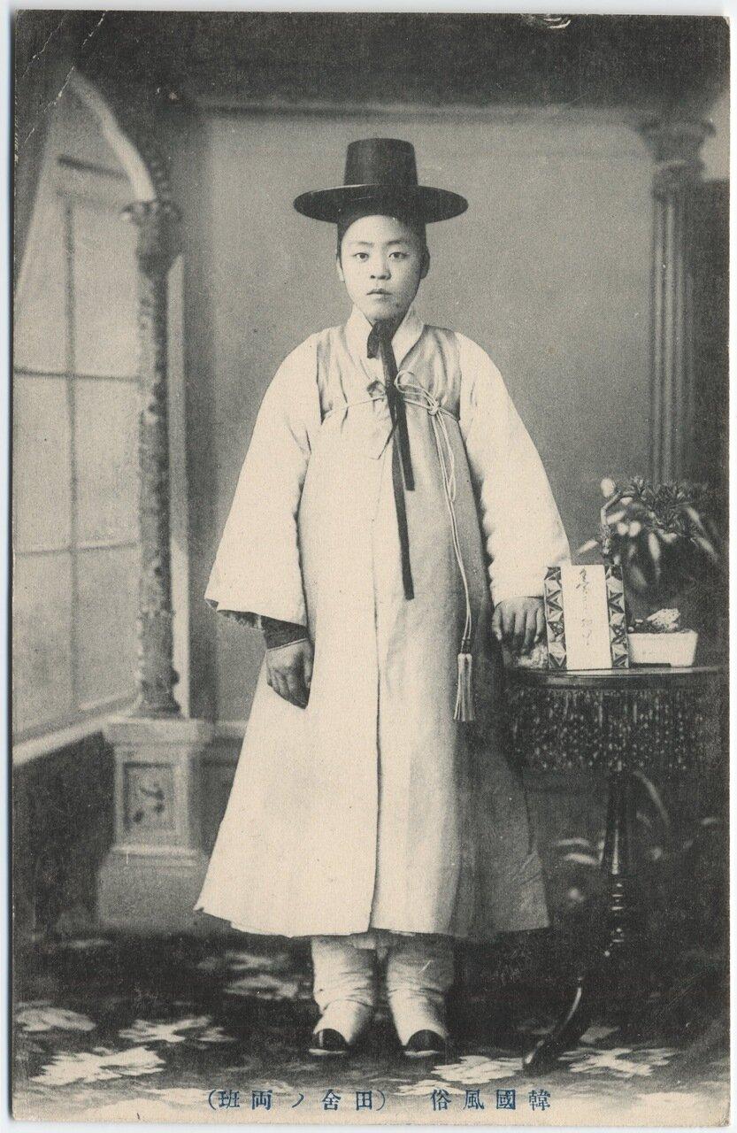 Кореец из средних классов