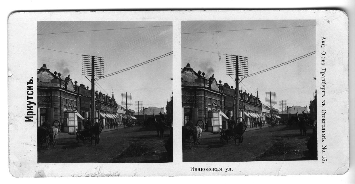 Улица Ивановская. Торговые ряды