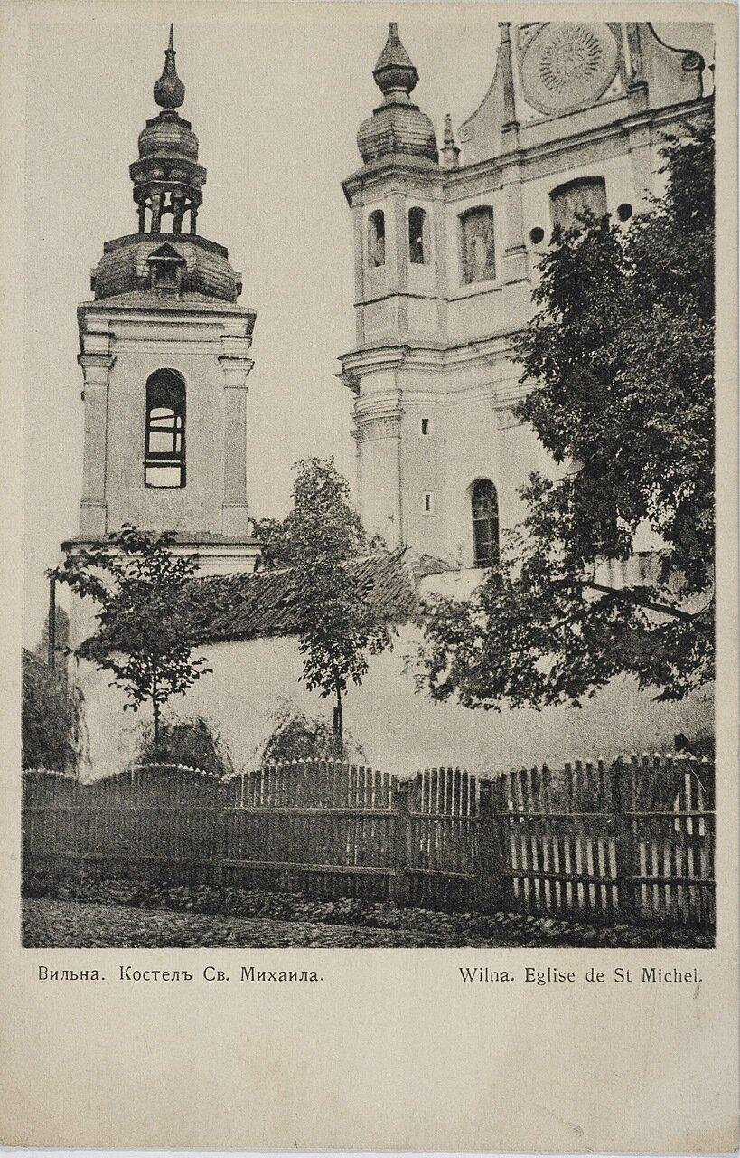 Костел св. Михаила