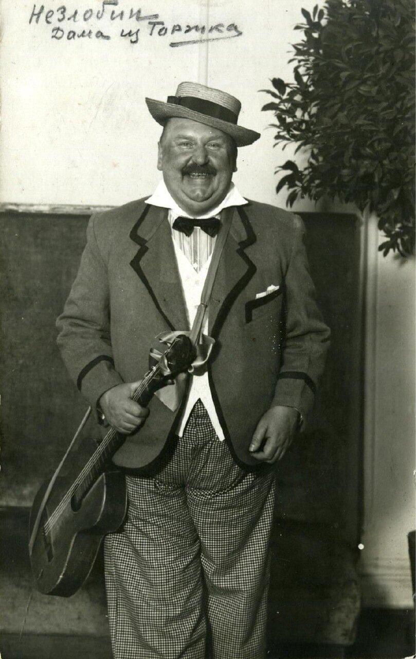 Незлобин, Константин Николаевич (1857—1930; наст. фам. Алябьев) — русский актёр, режиссёр, антрепренёр, создатель Театра Незлобина.