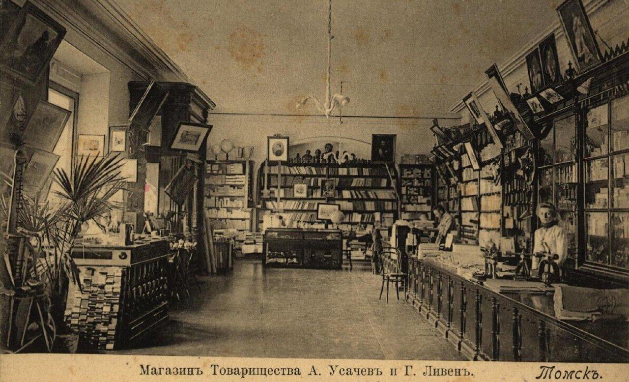 Магазин Товарищества А.Усачев и Г.Ливен