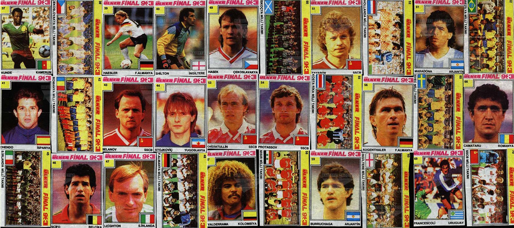 1288033125_davki-kartinki-s-futbolisti-90-final2a.jpg
