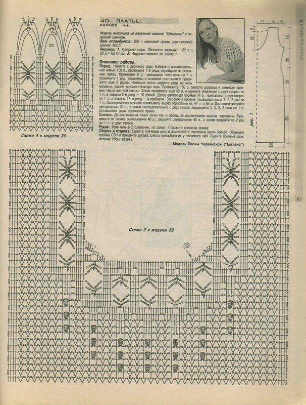 Журнал мод 413, стр. 41