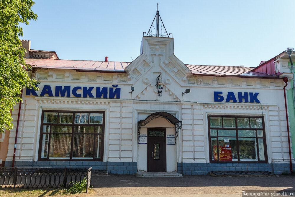 Елабуга, Камский банк.
