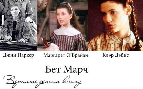 Бет Марч
