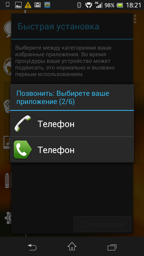 Screenshot_2013-07-14-18-21-07