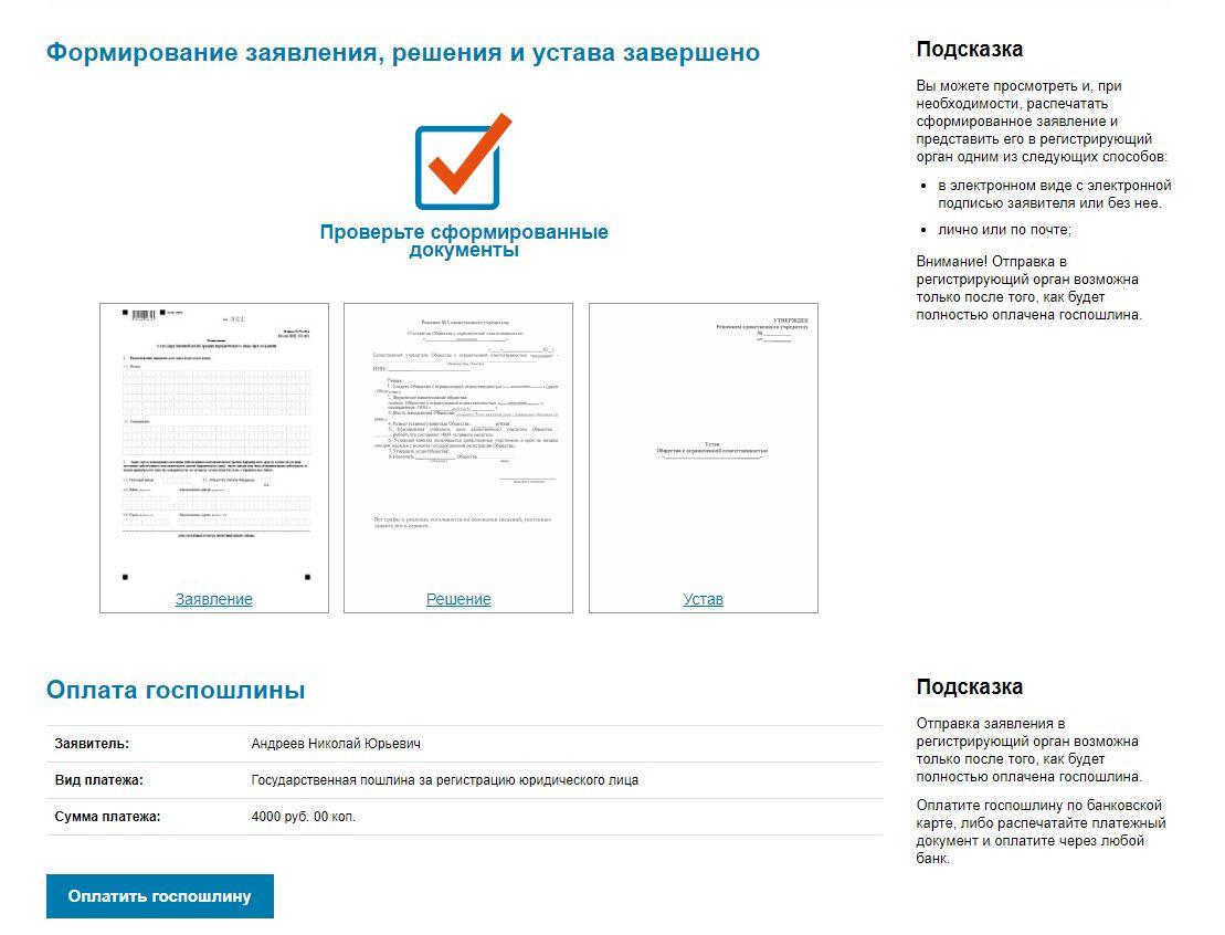 Нпа о регистрации ооо как правильно заполнить декларацию 3 ндфл на обучение
